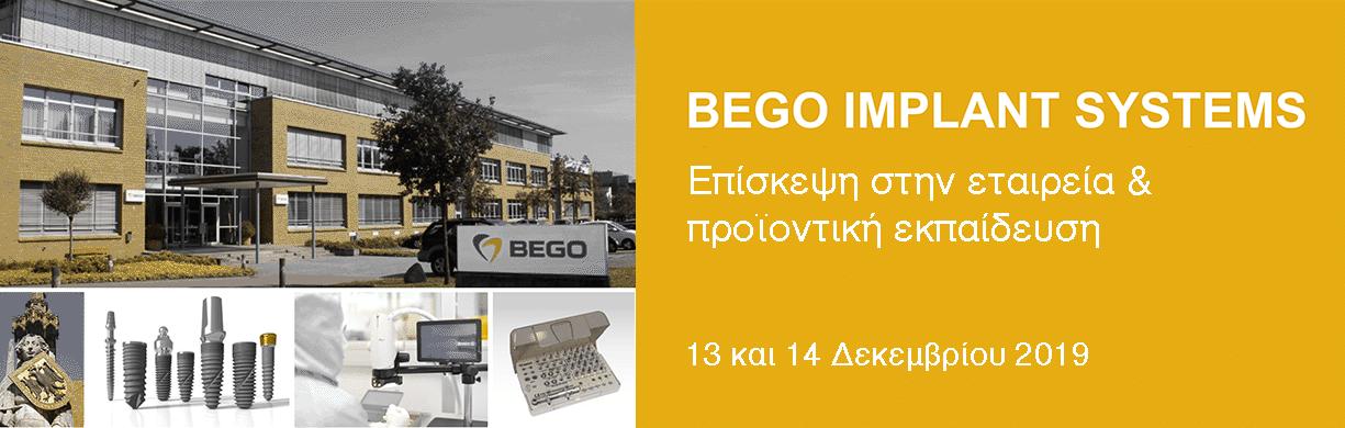 Επίσκεψη στην Εταιρεία Bego